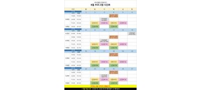 문화센터 프로그램 시간표(8월).jpg