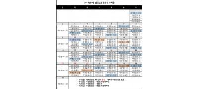 2018-산부인과 원장님 스케쥴(9월-변경).jpg