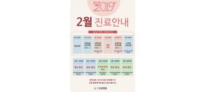 20190114 2월휴진안내(최종수정).jpg