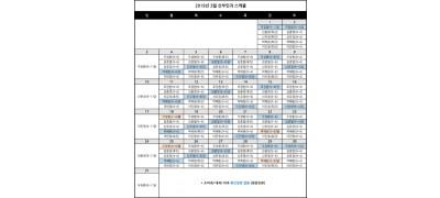 2019-산부인과 원장님 스케쥴(3월-3차수정).jpg