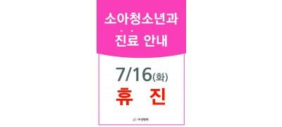 20190620 7월소아과진료안내.jpg