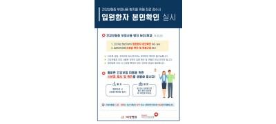 20190904 입원환자신분증제시_원무과(인쇄용).jpg