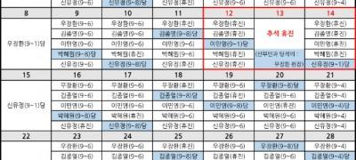 2019-산부인과 원장님 스케쥴(9월-수정).jpg