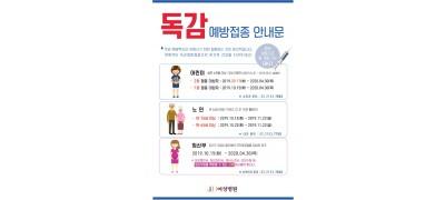 20190903_독감예방접종.jpg
